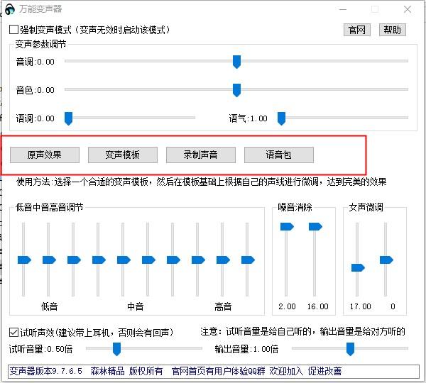 万能变声器v9.7.6.5电脑版