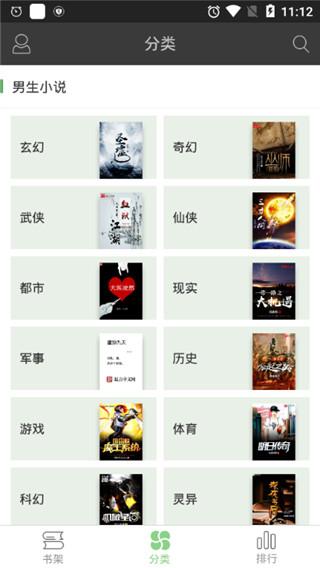 搜书王V4.3.0去广告版