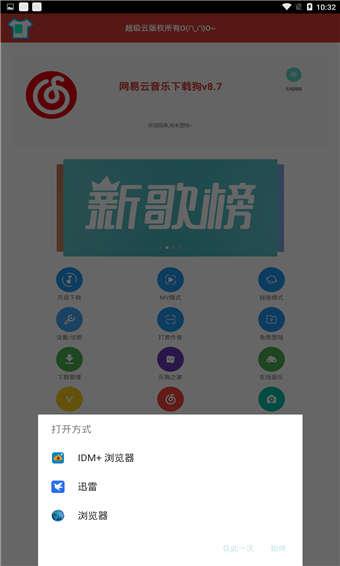 网易云音乐下载狗「9.9」无损音乐任意下