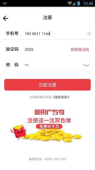 全中彩票手机版_全中彩票手机安卓版下载v2.5.0 - zd