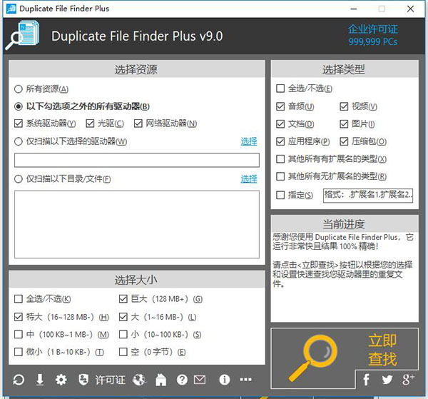 Duplicate File Finder Plus破解版