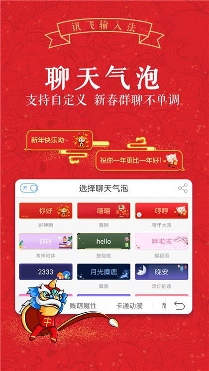 讯飞输入法 v8.0 for Android ZTE最新天机定制清爽版