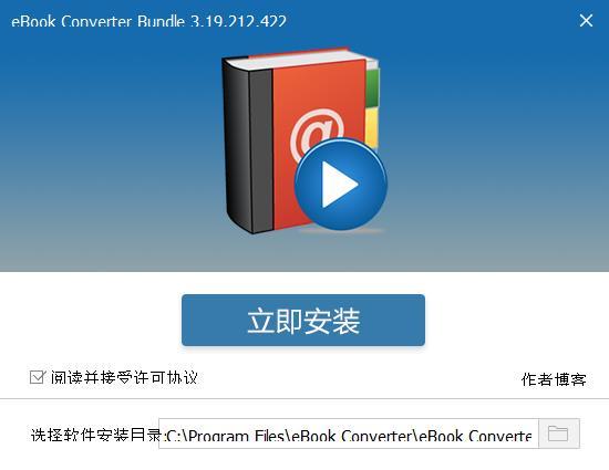 eBook Converter Bundle(电子书转换工具)