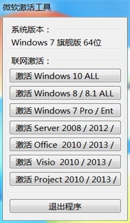 windows/office激活工具-星辰软件站