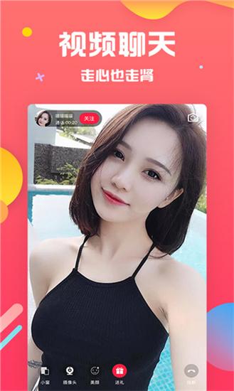 草莓聊app