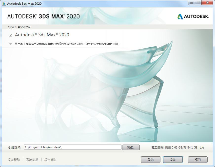 Autodesk 3DS Max 2020 64位 中文破解版插图4