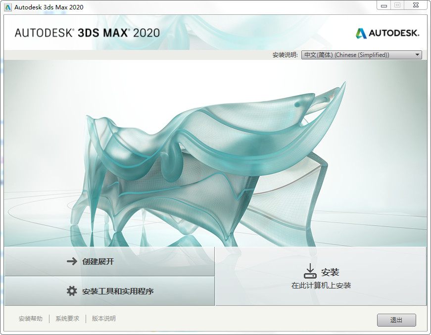Autodesk 3DS Max 2020 64位 中文破解版插图2