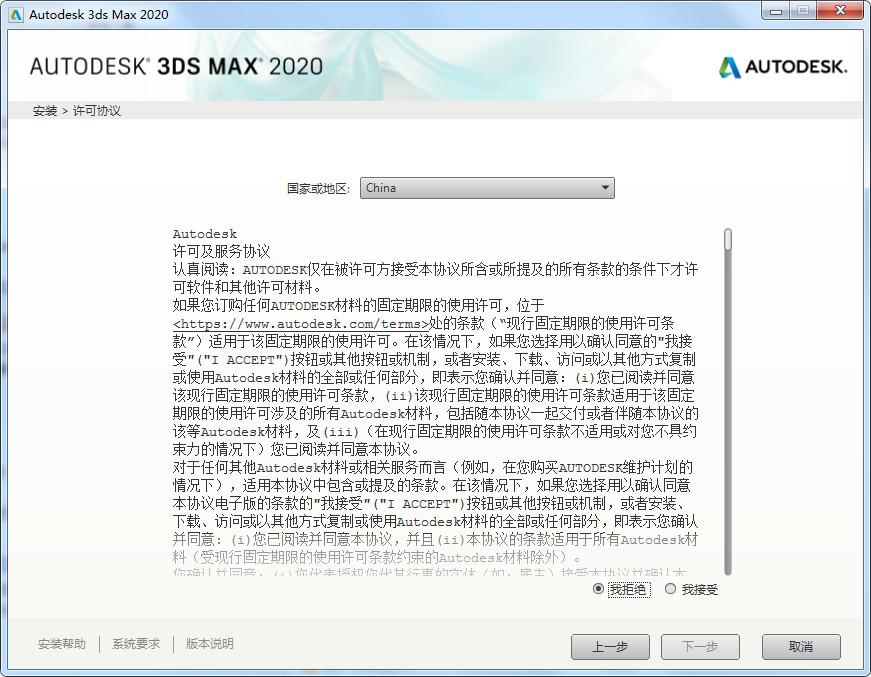 Autodesk 3DS Max 2020 64位 中文破解版插图3