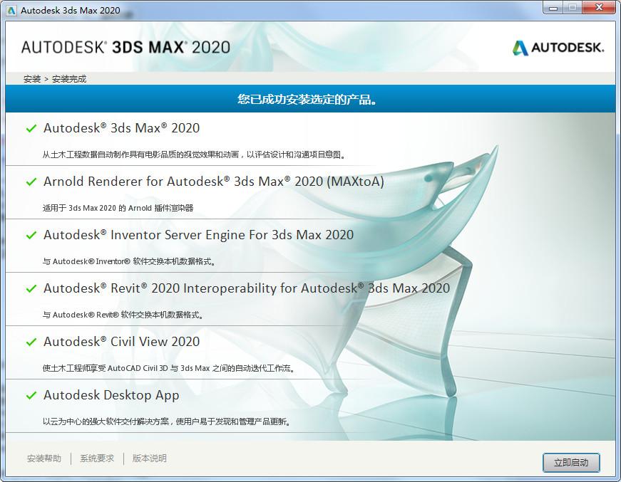 Autodesk 3DS Max 2020 64位 中文破解版插图6