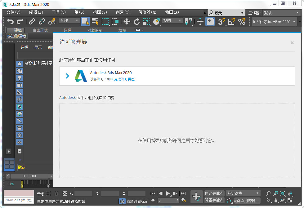 Autodesk 3DS Max 2020中文破解版