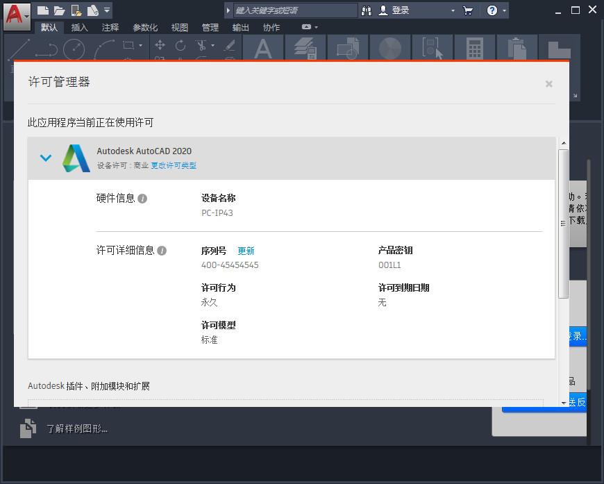 Autodesk AutoCAD 2020破解版