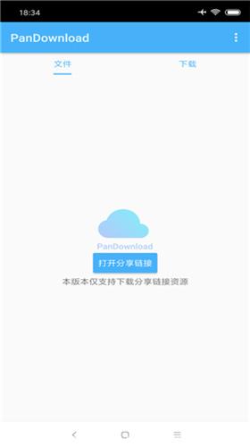 百度云盘极速版v1.0.7 安卓版