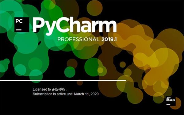 pycharm 2019破解版