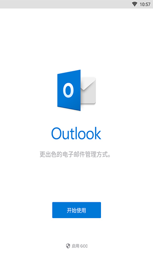 Outlook邮箱