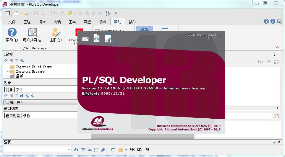 工具:PLSQL Developer 13中文破解版(附注册码机汉化补丁)