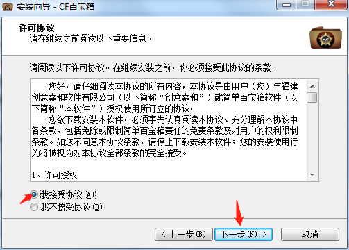 cf百宝箱窗口化1.6_CF百宝箱2019免费下载_CF百宝箱最新版下载 v3.7官方版 - zd423