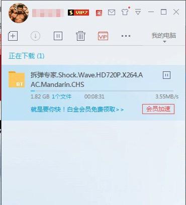 迅雷9破解版v9.1.3绿色精简版