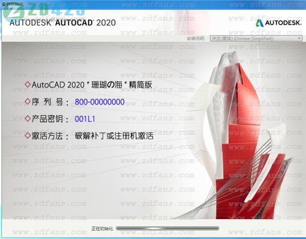 AutoCAD 2020 精简破解特别版_Autodesk AutoCAD 2020中文精简破解版下载(附注册机+序列号密钥) Software-第4张