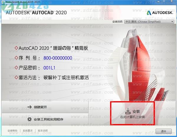 AutoCAD 2020 精简破解特别版_Autodesk AutoCAD 2020中文精简破解版下载(附注册机+序列号密钥) Software-第5张
