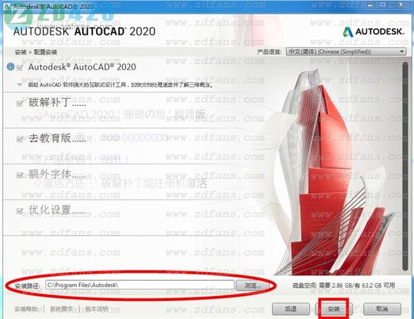 AutoCAD 2020 精简破解特别版_Autodesk AutoCAD 2020中文精简破解版下载(附注册机+序列号密钥) Software-第6张