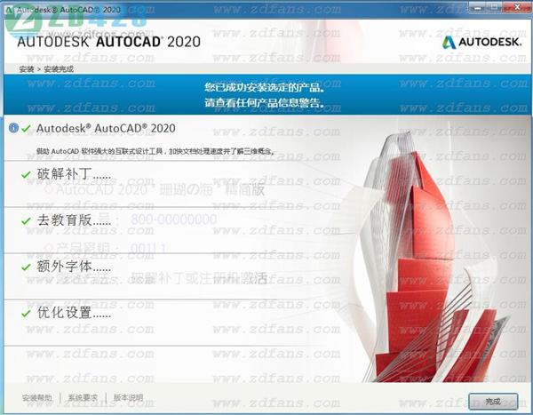 AutoCAD 2020 精简破解特别版_Autodesk AutoCAD 2020中文精简破解版下载(附注册机+序列号密钥) Software-第8张