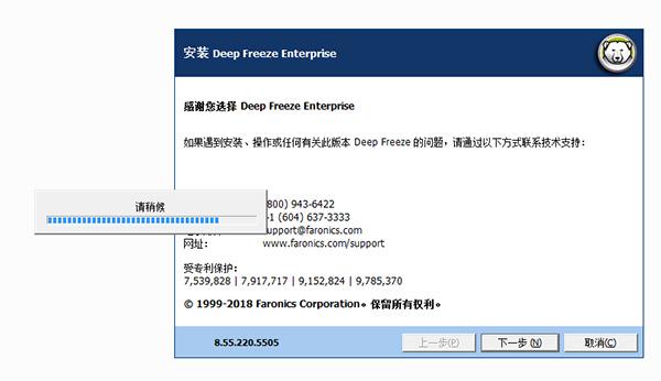 冰点还原精灵(DeepFreeze) v8.55 企业破解版(附注册机)