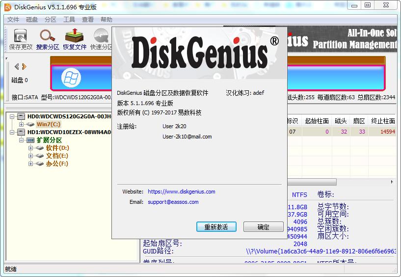 DiskGenius专业版破解,DiskGenius专业版破解下载