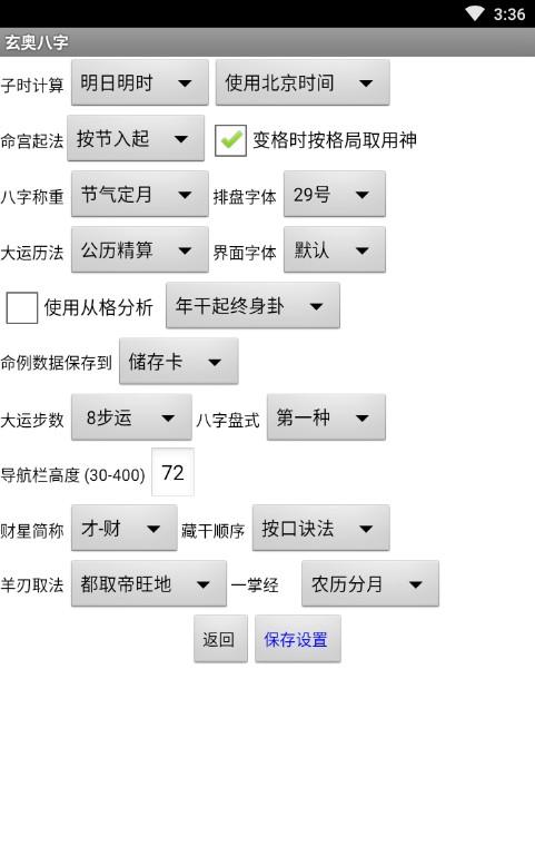 玄奥八字破解版免费版下载v8.0 绿色版