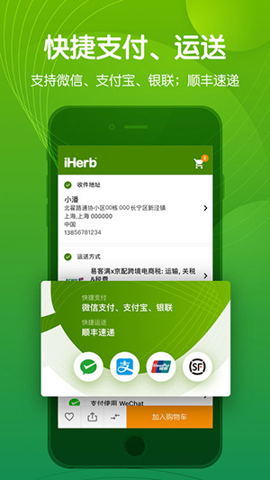 iHerb中国app
