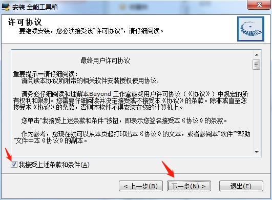 全能工具箱专业版 v4.1.2电脑版
