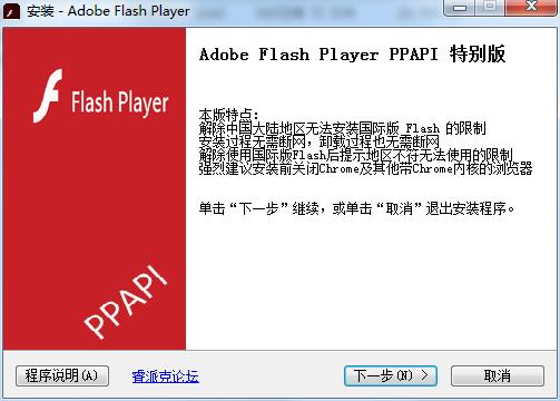 Flash Player官方版,Adobe Flash Player官方最新版下载