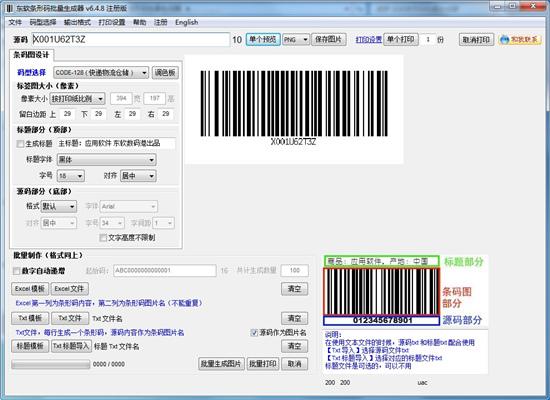 东软条形码批量生成器