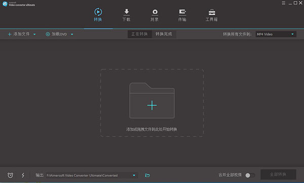 Aimersoft Video Converter Ultimate破解版