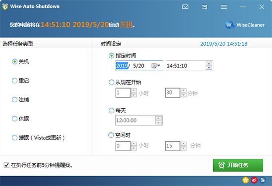 Wise Auto Shutdown(自动关机软件) v1.7中文绿色版