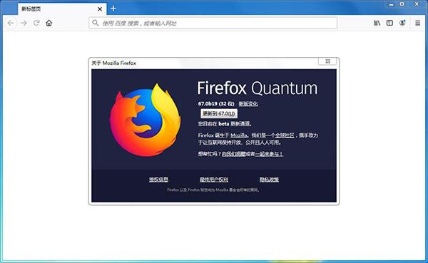 火狐浏览器Mozilla Firefox 68.0.1 + x64 中文多语免费版