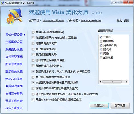 Vista美化大师 v1.0.12绿化正式版