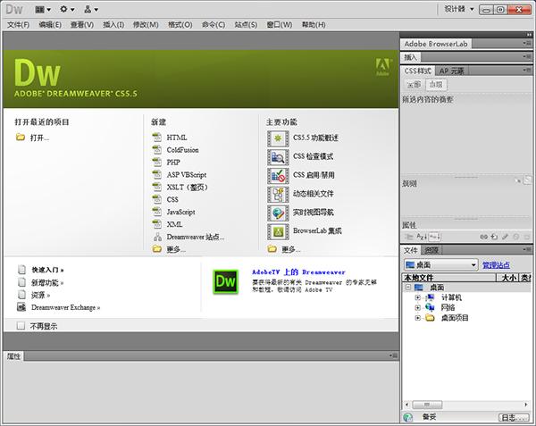 工具:Adobe Dreamweaver CS5.5中文破解版