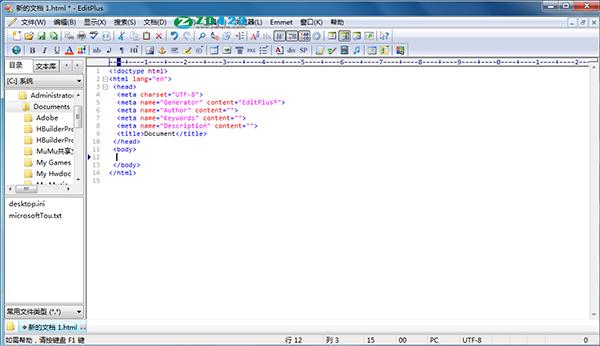 工具:EditPlus汉化版v5.0绿色破解版