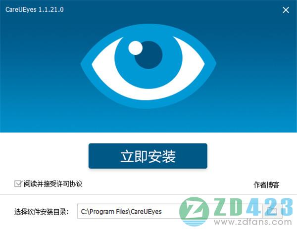 CareUEyes破解版下载_CareUEyes(电脑护眼软件)中文版下载v1 1 21免费版