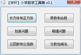 宇轩小学数学工具箱绿色免费版