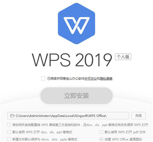 WPS Office 2019个人版