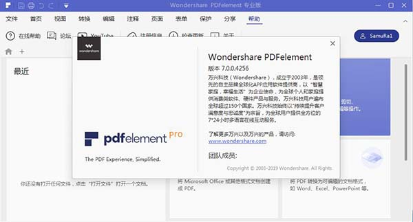 Wondershare PDFelement破解版