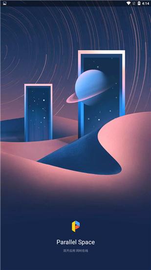 平行空间(Parallel Space)