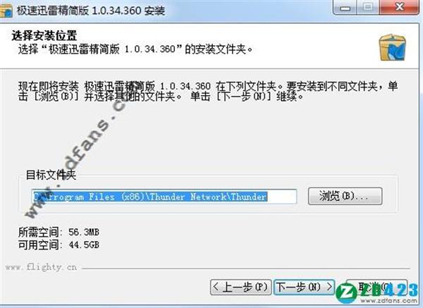 迅雷极速版 v1.0.34.360 精简 VIP 破解版插图2