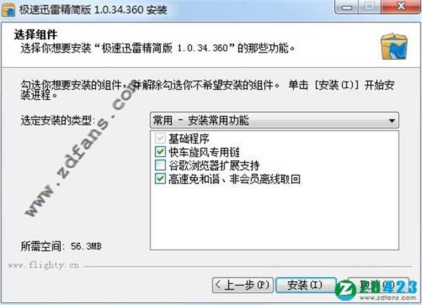 迅雷极速版 v1.0.34.360 精简 VIP 破解版插图3