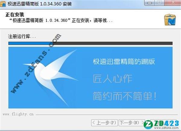 迅雷极速版 v1.0.34.360 精简 VIP 破解版插图4