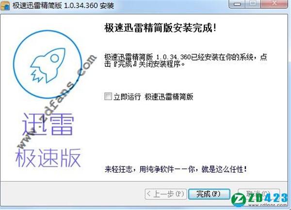迅雷极速版 v1.0.34.360 精简 VIP 破解版插图5