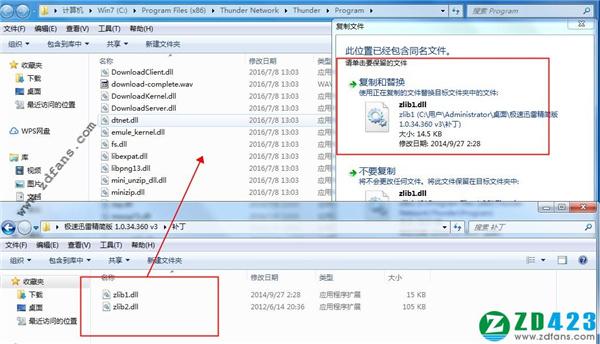 迅雷极速版 v1.0.34.360 精简 VIP 破解版插图6