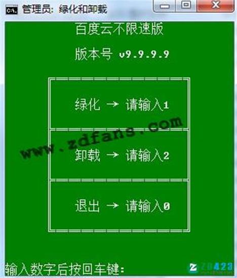 百度云不限速完美破解版(显VIP图标) v9.9.9.9绿色版