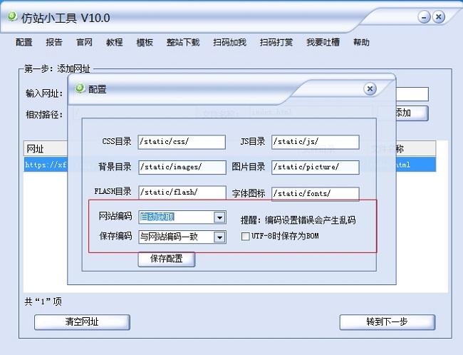 仿站小工具最新版下载_仿站小工具10.0-第2张图片-爱Q粉丝网
